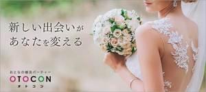 【東京都池袋の婚活パーティー・お見合いパーティー】OTOCON(おとコン)主催 2018年9月23日