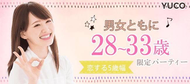 《恋する5歳幅♡》男女ともに28~33限定パーティー♪@渋谷 9/24