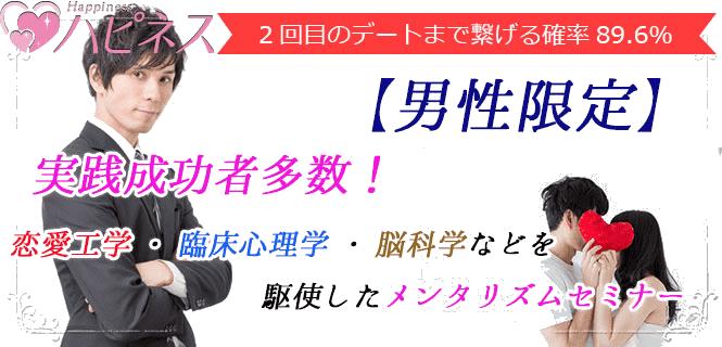 【大阪府梅田の自分磨き・セミナー】株式会社RUBY主催 2018年8月19日