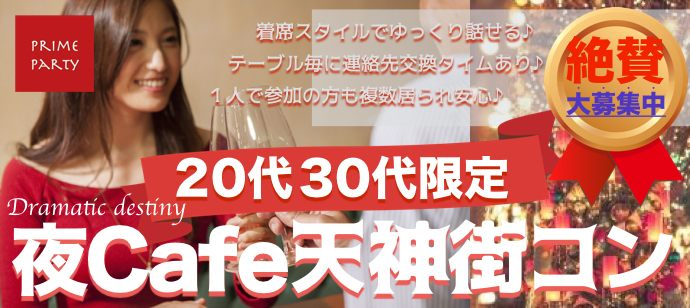 20代30代限定 天神夜Cafe街コン 女性20〜38歳 男性21〜39歳
