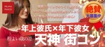 【福岡県天神の恋活パーティー】合同会社リアラインエンターテイメント主催 2018年10月20日