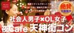 【福岡県天神の恋活パーティー】合同会社リアラインエンターテイメント主催 2018年10月27日