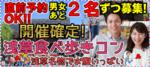 【東京都浅草の体験コン・アクティビティー】街コンkey主催 2018年9月23日