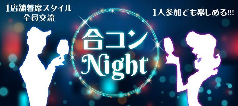 【鳥取県米子の恋活パーティー】株式会社リネスト主催 2018年10月6日