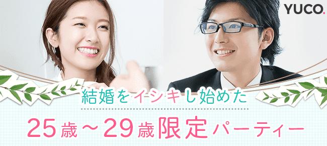 結婚をイシキし始めた☆男女ともに25歳~29歳限定婚活パーティー@梅田 9/29