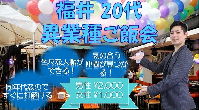 【福井県福井の自分磨き・セミナー】福イベント主催 2018年8月21日