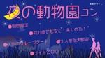 【愛知県名古屋市内その他の体験コン・アクティビティー】未来デザイン主催 2018年8月15日