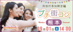 【熊本県熊本の恋活パーティー】パーティーズブック主催 2018年9月1日