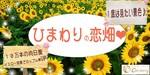 【東京都立川の体験コン・アクティビティー】Can marry主催 2018年8月25日