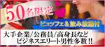 【大阪府梅田の恋活パーティー】キャンキャン主催 2018年9月21日