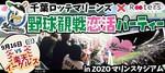 【千葉県千葉の趣味コン】株式会社Rooters主催 2018年9月16日