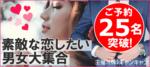 【京都府河原町の恋活パーティー】キャンキャン主催 2018年9月22日