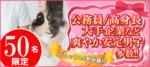 【福岡県天神の恋活パーティー】キャンキャン主催 2018年9月22日