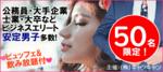 【宮城県仙台の恋活パーティー】キャンキャン主催 2018年9月22日