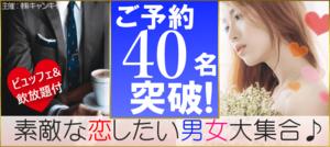 【埼玉県大宮の恋活パーティー】キャンキャン主催 2018年9月22日