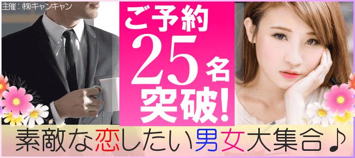 【茨城県水戸の恋活パーティー】キャンキャン主催 2018年9月22日