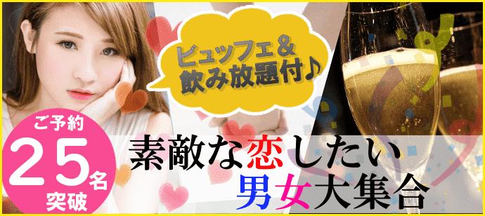 【岐阜県岐阜の恋活パーティー】キャンキャン主催 2018年9月22日