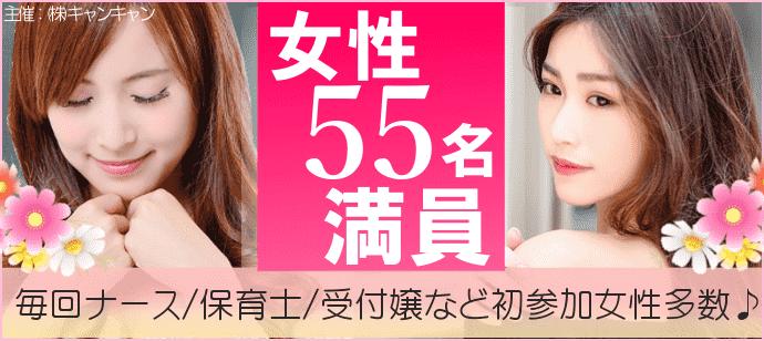 【東京都銀座の恋活パーティー】キャンキャン主催 2018年9月22日