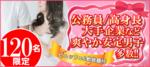 【東京都恵比寿の恋活パーティー】キャンキャン主催 2018年9月22日