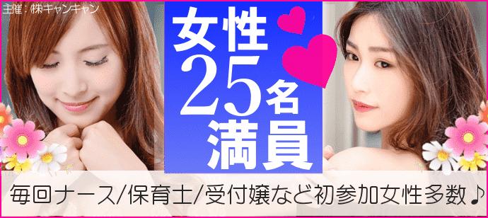 【愛知県栄の恋活パーティー】キャンキャン主催 2018年9月22日