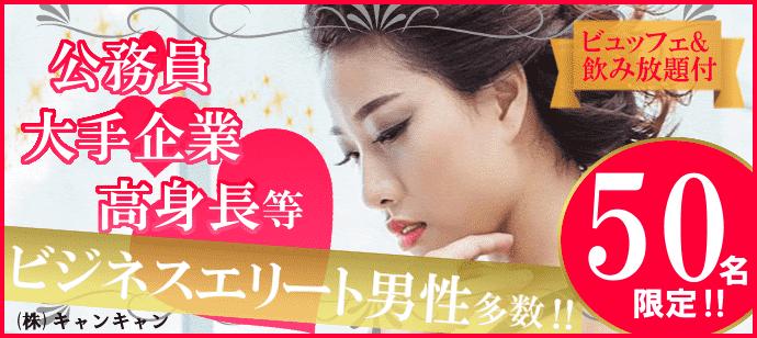 【大阪府梅田の恋活パーティー】キャンキャン主催 2018年9月23日
