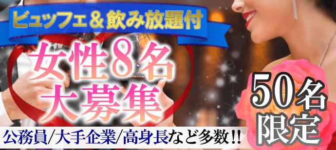 【女性1000円♡物腰が柔らかいor好青年な男性】vs《家庭的な女性》♡大集合!!優雅なダイニングレストランコン@高崎(完全着席スタイル&ビュッフェ・飲み放題付)