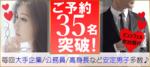 【東京都新宿の恋活パーティー】キャンキャン主催 2018年9月23日