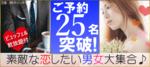 【埼玉県大宮の恋活パーティー】キャンキャン主催 2018年9月23日