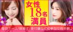 【兵庫県三宮・元町の恋活パーティー】キャンキャン主催 2018年9月23日