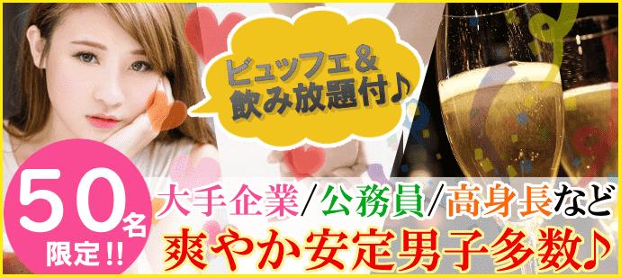 《女性2300円♡優しいor思いやりある爽やか安定男子》vs《家庭的な女性》大集合!!優雅なデザイナーズレストランで開催@天神(完全着席スタイル&ビュッフェ・飲み放題付)