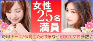 【福岡県天神の恋活パーティー】キャンキャン主催 2018年9月23日