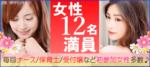 【長野県松本の恋活パーティー】キャンキャン主催 2018年9月23日