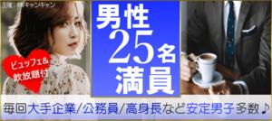 【神奈川県横浜駅周辺の恋活パーティー】キャンキャン主催 2018年9月23日