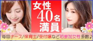 【愛知県栄の恋活パーティー】キャンキャン主催 2018年9月23日