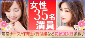 【愛知県名駅の恋活パーティー】キャンキャン主催 2018年9月23日