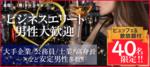 【千葉県船橋の恋活パーティー】キャンキャン主催 2018年9月24日