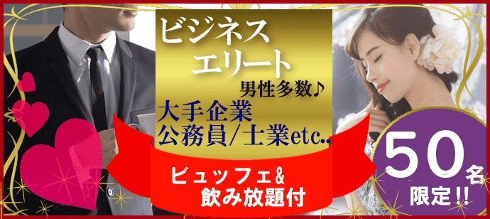 《女性1000円♡優しいor思いやりある爽やか安定男子》vs《家庭的な女性》大集合!!優雅なダイニングレストランで開催@高崎(完全着席スタイル&ビュッフェ・飲み放題付)