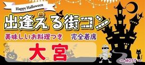 【埼玉県大宮の恋活パーティー】MORE街コン実行委員会主催 2018年10月20日