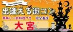 【埼玉県大宮の恋活パーティー】MORE街コン実行委員会主催 2018年10月27日