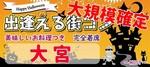 【埼玉県大宮の恋活パーティー】MORE街コン実行委員会主催 2018年10月28日