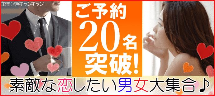 【愛知県名駅の恋活パーティー】キャンキャン主催 2018年9月22日
