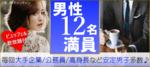 【愛知県名駅の恋活パーティー】キャンキャン主催 2018年9月24日