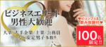 【東京都恵比寿の恋活パーティー】キャンキャン主催 2018年9月25日