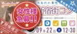 【東京都新宿の体験コン・アクティビティー】パーティーズブック主催 2018年9月22日