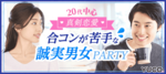 【東京都銀座の婚活パーティー・お見合いパーティー】Diverse(ユーコ)主催 2018年9月29日