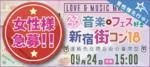 【東京都新宿の体験コン・アクティビティー】パーティーズブック主催 2018年9月24日