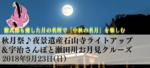【愛知県名古屋市内その他の趣味コン】恋旅企画主催 2018年9月23日