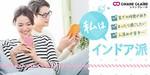 【神奈川県横浜駅周辺の婚活パーティー・お見合いパーティー】シャンクレール主催 2018年9月22日