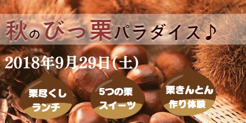 名古屋発!秋のびっ栗パラダイス【婚活バスツアー】