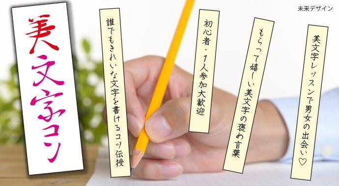 【愛知県栄の体験コン・アクティビティー】未来デザイン主催 2018年8月14日